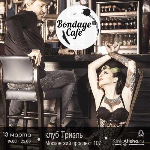Bondage Cafe SPb