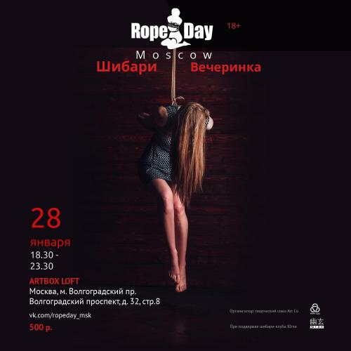 RopeDay Moscow — шибари вечеринка