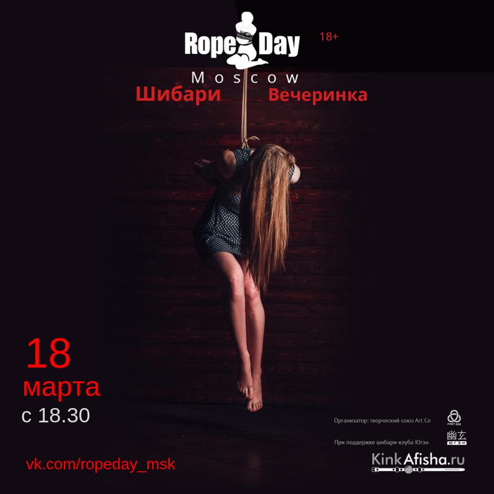 шибари вечеринка RopeDay Москва