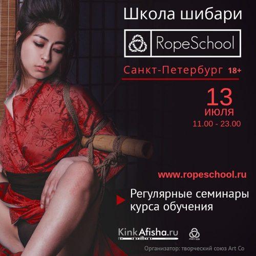 Обучение шибари в Санкт-Петербурге в RopeSchool