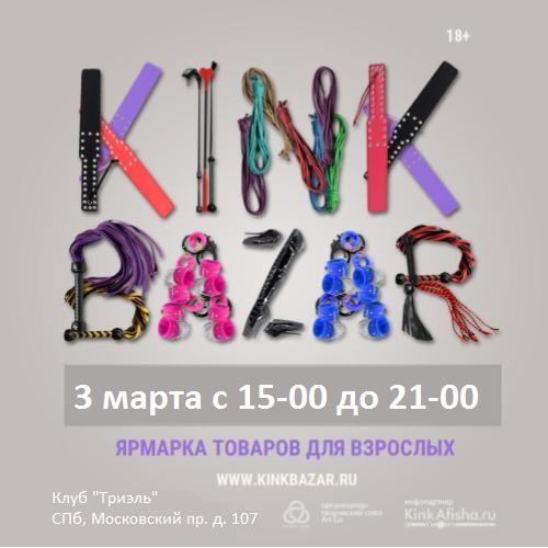 KinkBazar ярмарка кинки товаров