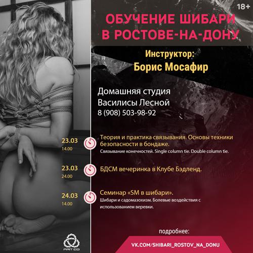обучение шибари в Ростове-на-Дону