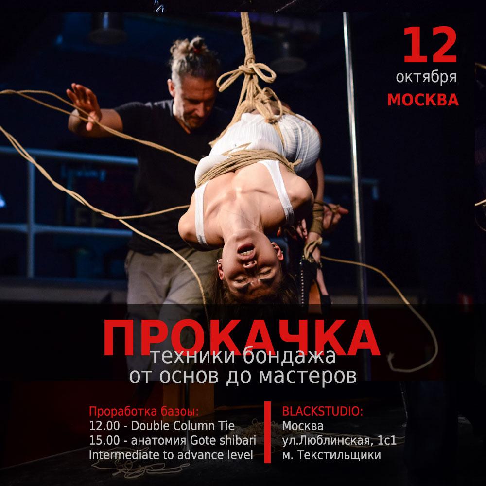 Семинары по шибари ПРОКАЧКА в Москве