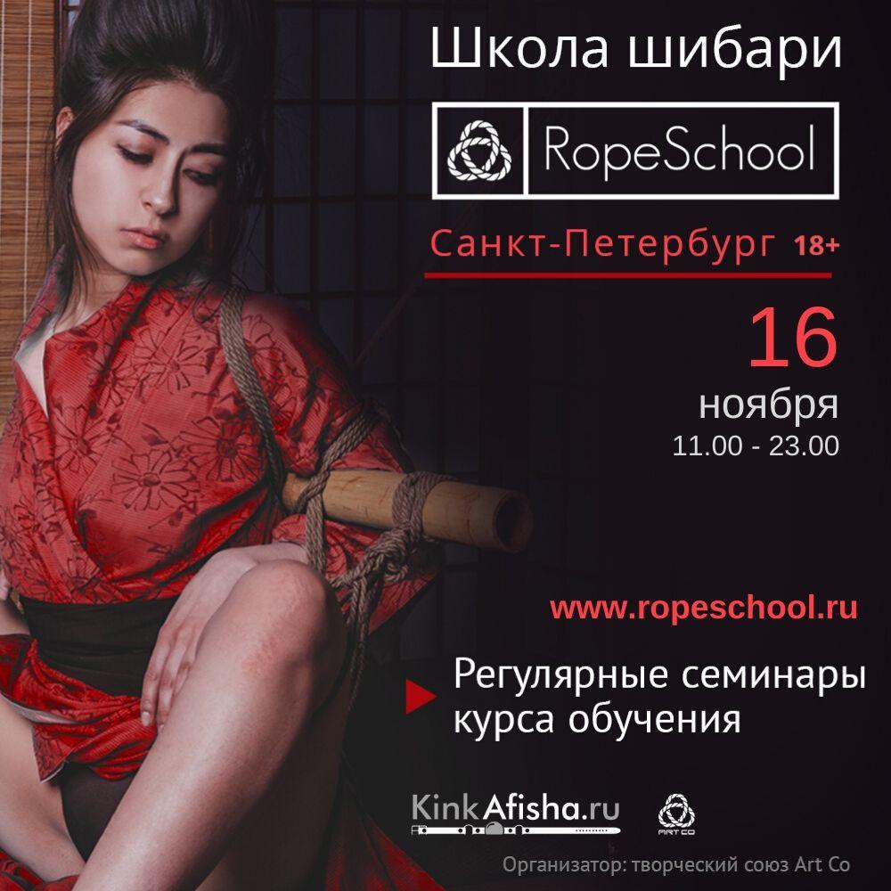 Обучение шибари в RopeSchool SPb - Karol