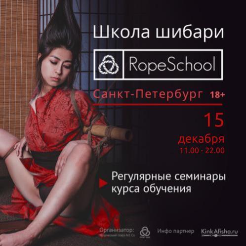 Обучение шибари в Санкт-Петербурге
