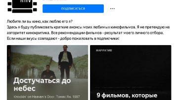 prokino яндекс дзен канал