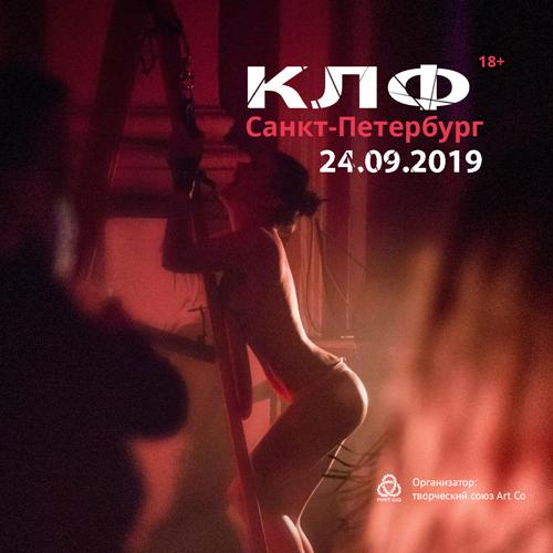 Вечеринка Клуба Любителей Флагелляции (КЛФ) в Санкт-Петербурге