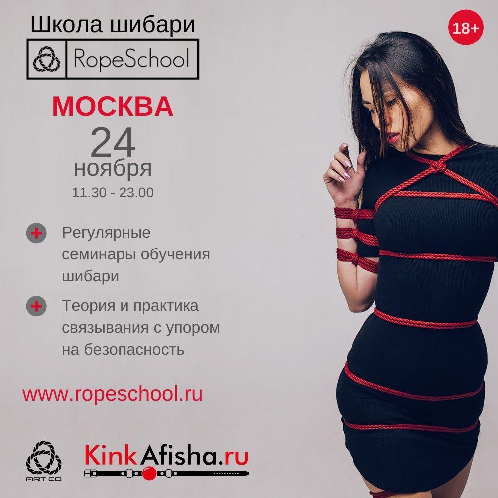 Обучение шибари в RopeSchool Moscow -Karol