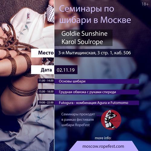 День семинаров на фестивале шибари RopeFest Moscow 2019