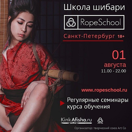 Обучение шибари в RopeSchool St. Petersburg - Karol