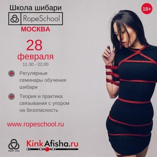 Обучение шибари в RopeSchool Moscow
