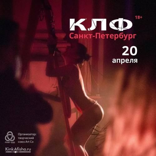 SM вечеринка КЛФ в Санкт-Петербурге