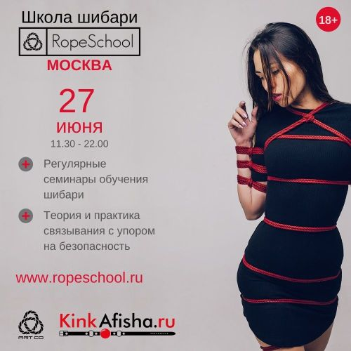 Обучение шибари в RopeSchool Moscow - Karol Soulrope
