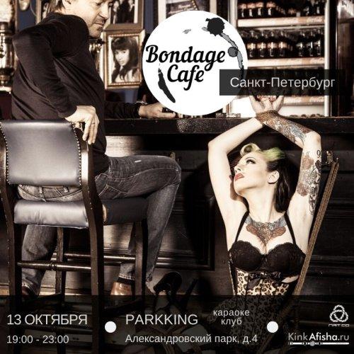 Bondage Cafe SPb - шибари вечеринка