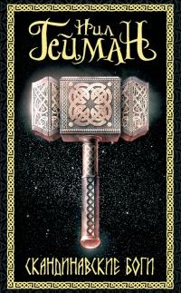Нил Гейман: Скандинавские боги