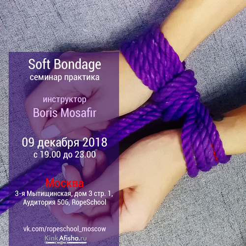 Soft Bondage by Mosafir - семинар по связыванию